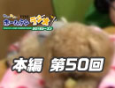 【第50回】れい&ゆいの文化放送ホームランラジオ!