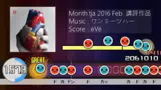 【太鼓さん次郎】month.tja 2016 Feb. 講評作品【ギター&ドラム】