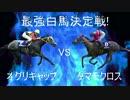 ゆっくり日本競馬史part4【白い奴ら編】