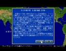 昔のゲームをやってみた『提督の決断2 シナリオ9(1/9)』 thumbnail