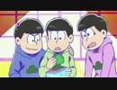チョロ松の就職祝い【プレゼント3分耐久】 thumbnail