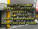 河内永和エンパラスパIIX ランキングバトルin関西2016/3/13 決勝トーナメント