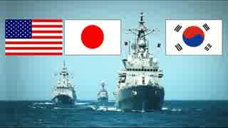 【朗報】日米が、韓国を露骨に見捨てるキャンペーン キタ━(゚∀゚)━!!!!