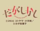 だがしかし 第10話「駄菓子じゃねぇか!」 thumbnail