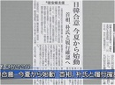 【慰安婦問題】捏造少女像の行方と、杉山発言の英訳掲載[桜H28/3/22]