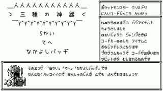 【5かい】初代ポケモンの任意コード実行解説動画【なかよしバッヂ】