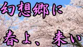 【幻想郷に】春よ、来い【東方風アレンジ】