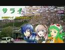 【GUMI,ルカ,KAITO】サライ(24時間テレビ)【3部合唱】