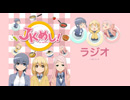 「JKめし!」ラジオ第24回