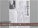 【経済】金融緩和より財政出動、そしてイノベーションを[桜H28/3/23]