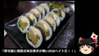 【ゆっくり保守】「寿司屋に韓国式海苔巻きが無いのはヘイトだ!!」