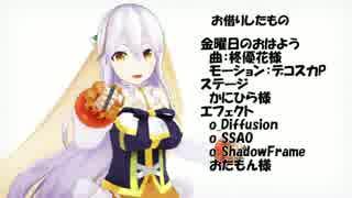 【MMD花騎士】 アルストロメリア 【モデル配布】