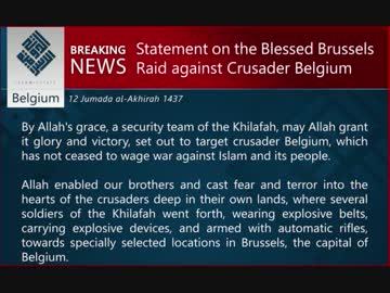 ベルギー同時多発テロの犯行声明...