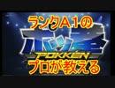 【ポッ拳】最高ランクA1のプロが教える必勝講座!【無限コンボガブ】