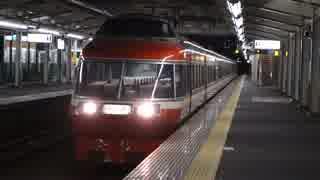 【惜別 多摩線ロマンスカー】栗平駅を通過・発着する列車を撮ってみた