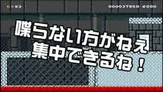 【ガルナ/オワタP】改造マリオをつくろう!【stage:34】