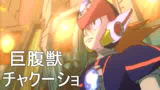MHS○X 巨腹獣チャクーショ0分堀(69マンSEエックス ゼERO)