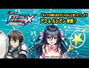 PS4/PS3/PS Vita『電撃文庫 FIGHTING CLIMAX IGNITION』追加キャラクターPV(「アコ」&「ルシアン」)