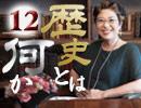 宮脇淳子『歴史とは何か』 #12 「日本人がつくる世界史」
