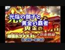 #1【頑張れゴメス】光焔の御子と黄金の覇者(最終話)【ジャスガ強し】