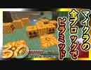 【Minecraft】マイクラの全ブロックでピラミッド Part30【ゆっくり実況】