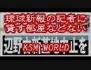 琉球新報の記者が『偏向報道のブーメランを喰らって』紙面上で発狂中