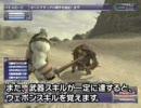 FF11 新米冒険者ガイド ~レベルを上げよう(基礎知識編)~