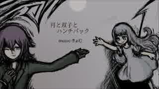 【UTAUカバー】月と双子とハンチバック【造花・瑞波スイ】