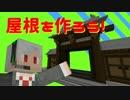【Minecraft】全てのクラフターに贈る『屋根』デザイン【まとめ】