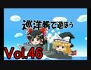 【WoWs】巡洋艦で遊ぼう vol.46 【ゆっくり実況】