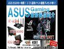 ワンズちゃんねる! #261 ASUS Gaming 最新製品紹介(ゲスト出演有)