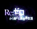 Re:ゼロから始める異世界生活 PV