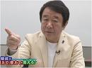 【青山繁晴】日本人逆差別が生まれる背景[桜H28/3/25]