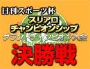 【麻雀】日刊スポーツ杯スリアロチャンピオンシップグランドチャンピオン大会 決勝戦