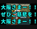 【HoI2】都道府県の主役は我々だ!part3【複数実況プレイ】