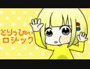 とりっぴぃロジック【ゲーム実況者MAD】