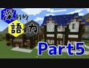 【実況】深刻的語彙力三人のMinecraft #5 thumbnail