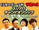 【麻雀】日刊スポーツ杯スリアロチャンピオンシップグランドチャンピオン大会 予選A卓