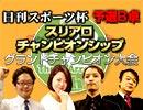 【麻雀】日刊スポーツ杯スリアロチャンピオンシップグランドチャンピオン大会 予選B卓