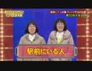 【第22回博士と助手まとめMAD】阿佐ヶ谷姉妹優勝!&お腹の出た水原希子