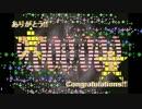 組曲『ニコニコ動画』 900万再生・444コメント祭の職人技を観てみよう thumbnail