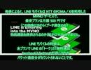 【LINEがMVNO!?】LINE、今夏にもMVNOサービス「LINEモバイル」を開始
