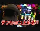 ガチジャブ♯19(マジカルハロウィン5)(中編) thumbnail