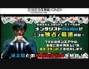 DaiGoがババ抜きの心理戦をニコニコで最速解説! 2/4