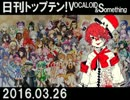 日刊トップテン!VOCALOID&something【日刊ぼかさん2016.03.26】