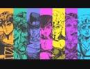 【まとめ】■ジョジョ 第一部~第六部■MAD
