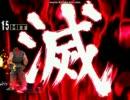 【MUGEN】 両儀式OR+α vs ○○ Part89 【プレイヤー操作】