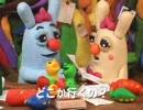 クレイアニメ LovinoTown 8/9「ラビーノのきもち」 thumbnail