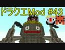 【Minecraft】ドラゴンクエスト サバンナの戦士たち #43【DQM4実況】