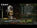 【MHP2G】訓練所G級 激昂ラージャン 弓 thumbnail